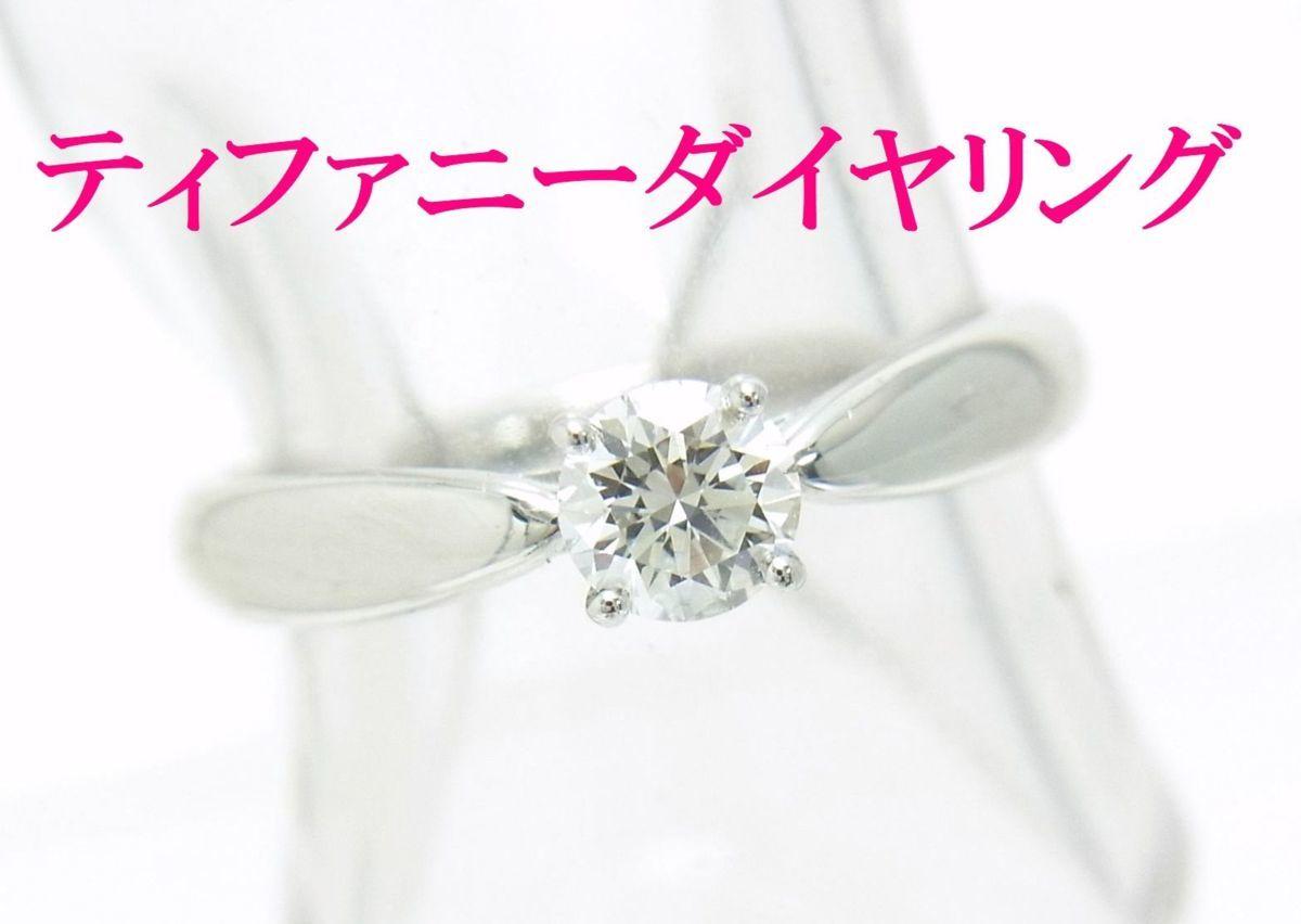 送料込みの即決価格!ティファニー 天然ダイヤモンド0.28ct 上質クラス プラチナ製リング 婚約ダイヤ ブライダル アウトレット 訳あり_画像1