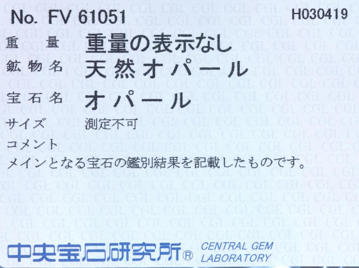 E9813【1900年頃】オパール 天然ダイヤモンド パール 最高級18金無垢アンティークセレブリティブローチ 重量15.38g 幅61.56×47.0mm_画像6