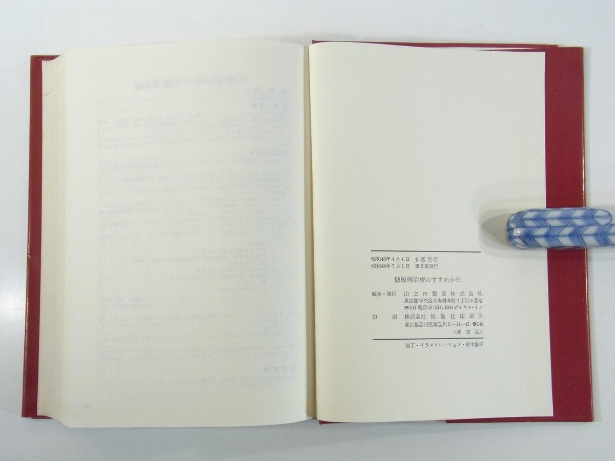 糖尿病治療のすすめ方 症例報告を中心に 山之内製薬 1973 単行本 医学 医療 治療 病院 医者_画像10