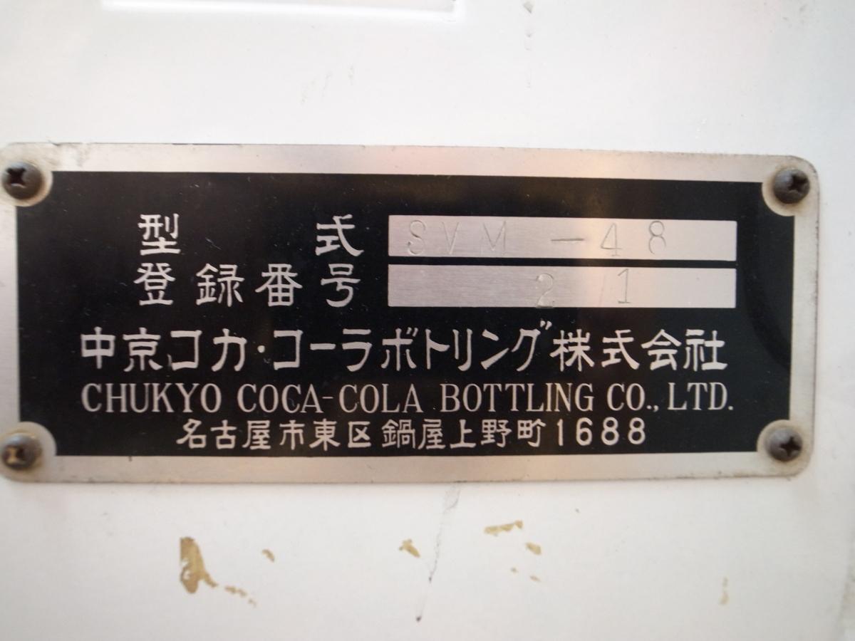 当時物 コカ・コーラ ボトル用自動販売機 SANYO SVM-48 昭和レトロ 店頭引取歓迎 愛知県半田市_画像10