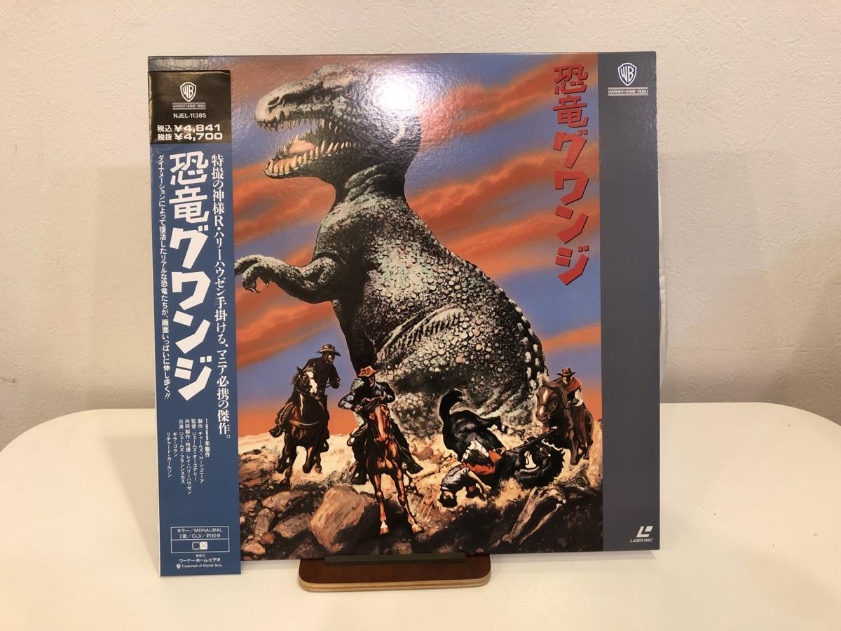 【中古品】恐竜グワンジ NJEL-11385 レイ・ハリーハウゼン LD #900299_画像1