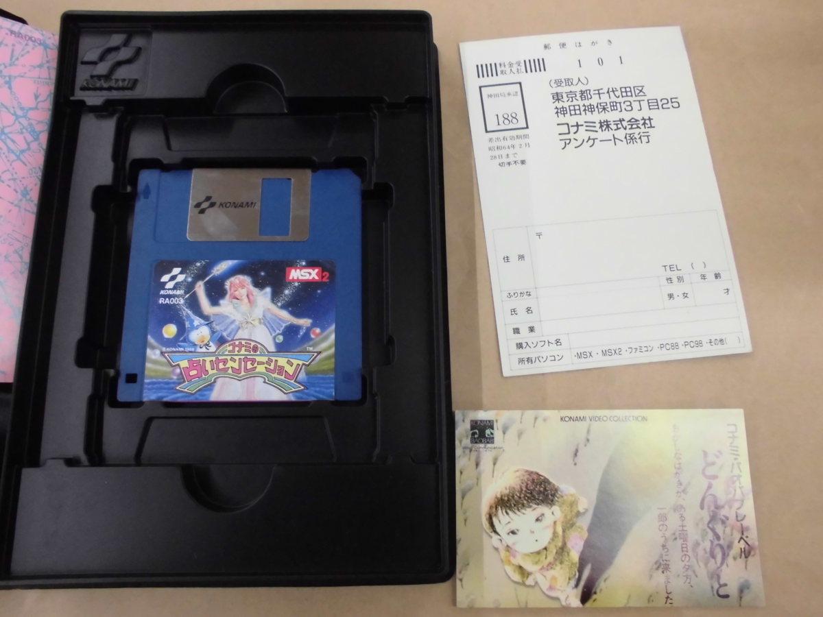 PCソフト MSX2/FD/コナミの占いセンセーション KONAMI/取説・ハガキ チラシ付_画像5