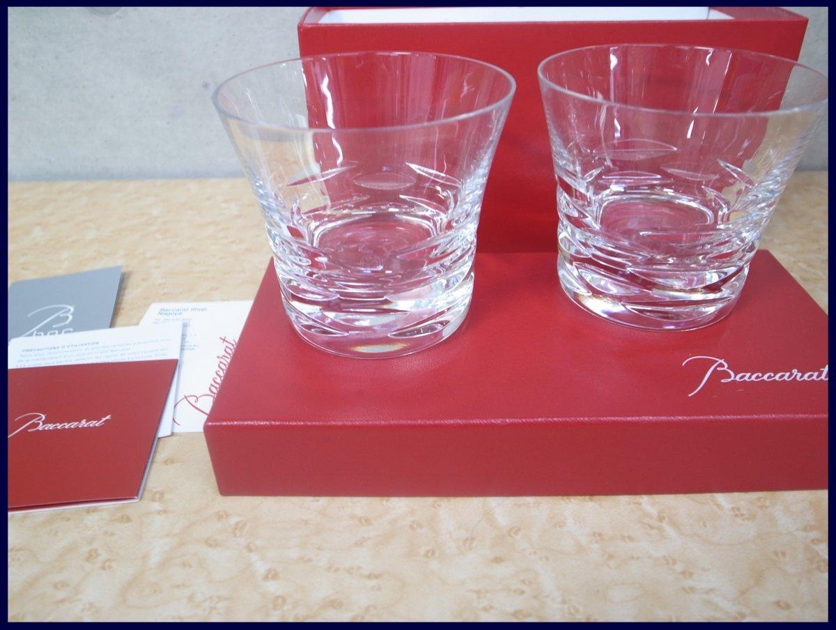 T1385 【本物保証】バカラ Baccarat グラス タンブラー ローラ ペア クリスタルガラス 2客_画像1