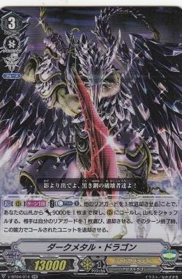 VG-V-BT04/014■ダークメタル・ドラゴン 1枚■ヴァンガード 最凶!根絶者_画像1