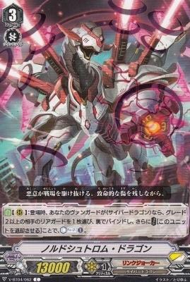 VG-V-BT04/062■ノルドシュトロム・ドラゴン 4枚セット■ヴァンガード 最凶!根絶者_画像1