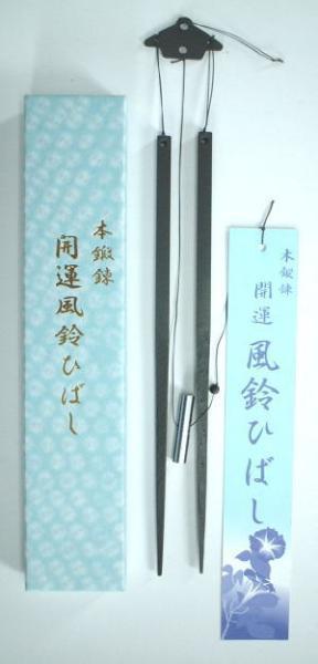 送料無料★ひのや本舗 開運風鈴ひばし<本鍛錬 火箸>日本製★鍛錬された鋼独特の透明感のある涼しげで癒しの音色が響きます