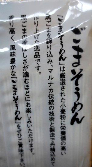 ごまそうめん 360g ご当地 お取り寄せ 北海道限定 切手可 レターパック発送可_画像4