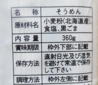 ごまそうめん 360g ご当地 お取り寄せ 北海道限定 切手可 レターパック発送可_画像5