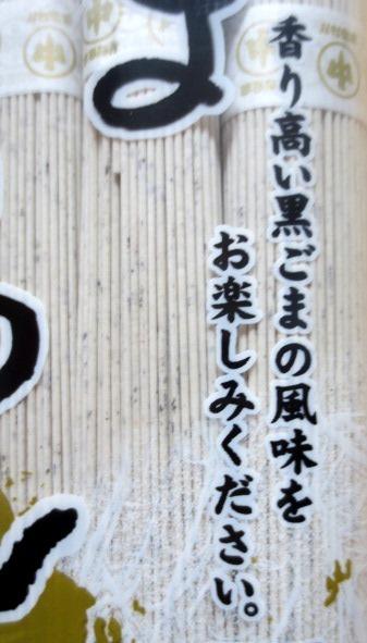 ごまそうめん 360g ご当地 お取り寄せ 北海道限定 切手可 レターパック発送可_画像3