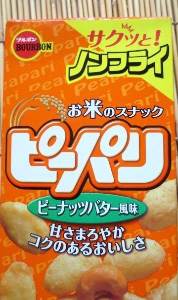 ブルボン ピーパリ58g ピーナッツバター風味 切手可 懐かしの味_画像7