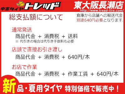 ◆新品サマータイヤ◆ケンダ(KENDA) KR32 235/45R18 94W ●1本価格!4本でも27,200円(税別/送別)◆総額が安い!_総額案内