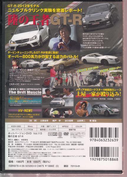 DVD「ホットバージョン113113陸の王者 GT-R」_画像2