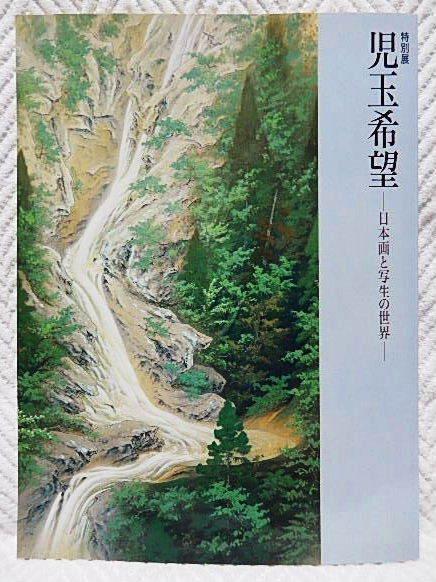 ☆図録 児玉希望 日本画と写生の世界 泉屋博古館 分館 2007☆_画像1