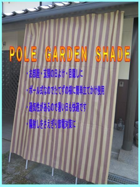 処分特価ノースイーグル/ポール式ガーデンシェード(日よけ・洋風たてす)180x240(NTY-2625)新品_画像1