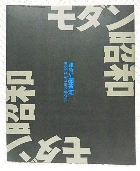☆図録 モダン昭和展 静岡県立美術館 1987 モダニズム/アール・デコ/絵画/ポスター/建築/工芸/服飾★_画像1