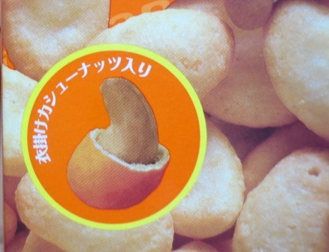 ブルボン ピーパリ58g ピーナッツバター風味 切手可 懐かしの味_画像8
