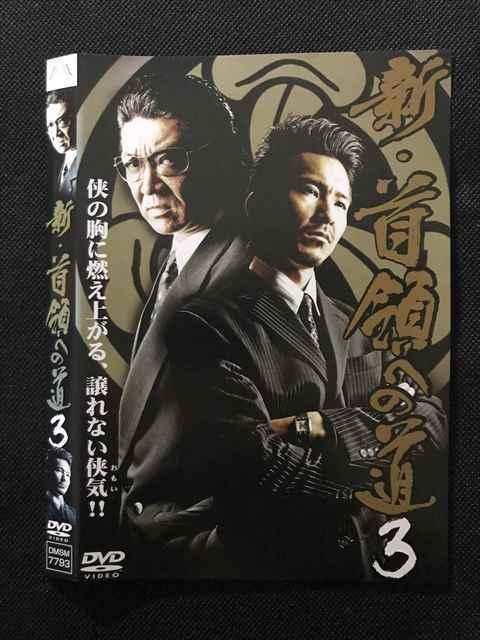 ○002811 レンタル版・DVD 新・首領への道3 7793 ※ケース無_画像1
