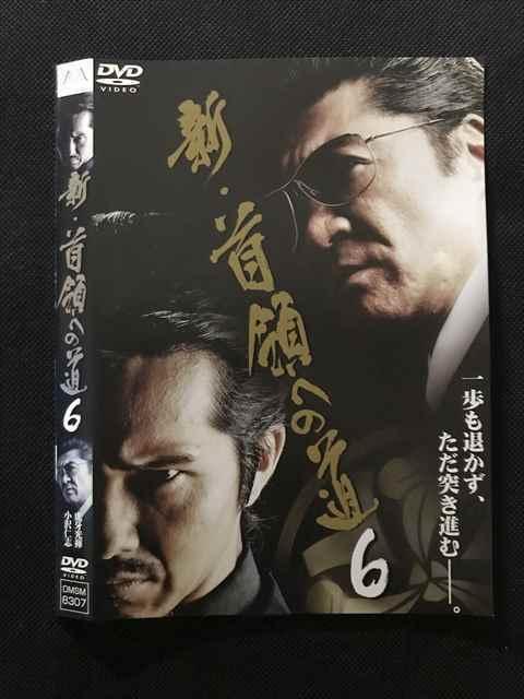 ○002811 レンタル版・DVD 新・首領への道6 8307 ※ケース無_画像1