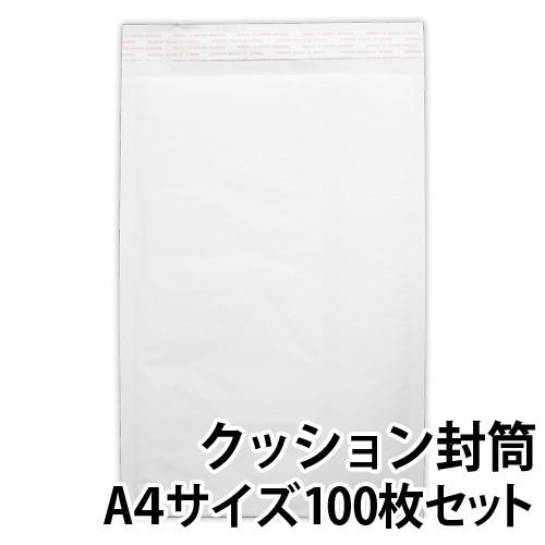 送料無料 クッション封筒 (大) 100枚セット A4 サイズ エアキャップ付_画像1