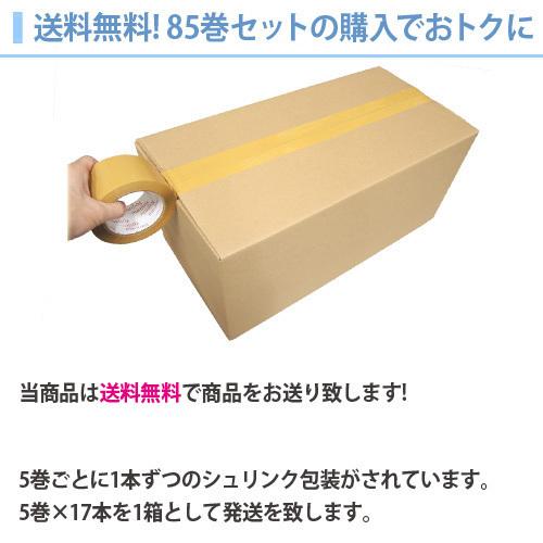 送料無料 OPPテープ(クラフト色) お得な85巻セット OPPテープ用カッター(プラスチック) プレゼント_画像4