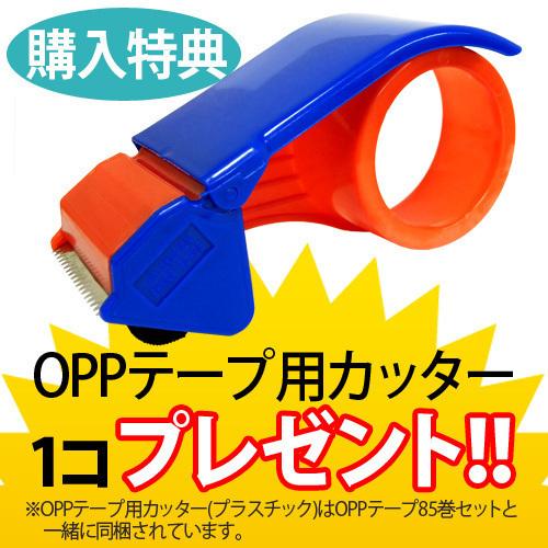 送料無料 OPPテープ(クラフト色) お得な85巻セット OPPテープ用カッター(プラスチック) プレゼント_画像2