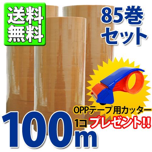 送料無料 OPPテープ(クラフト色) お得な85巻セット OPPテープ用カッター(プラスチック) プレゼント_画像1