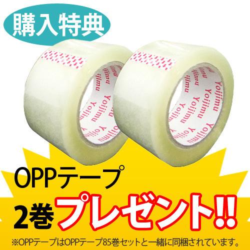 送料無料 OPPテープ お得な85+2巻セット OPPテープ(2巻) プレゼント_画像2