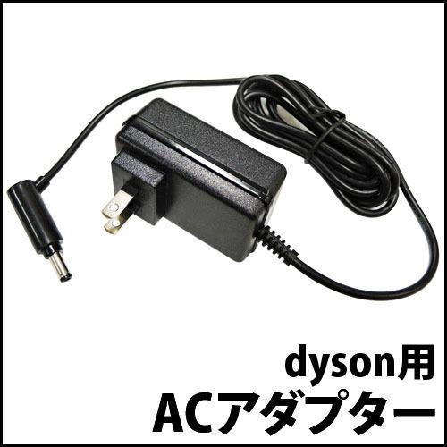 送料無料 dyson用ACアダプター DC58 DC59 DC61 DC62 DC74 V6 V8 対応_画像1