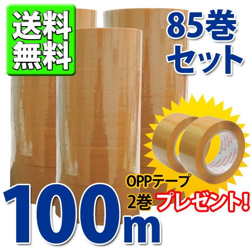 送料無料 OPPテープ(クラフト色) お得な85+2巻セット OPPテープ(クラフト色)(2巻) プレゼント_画像1