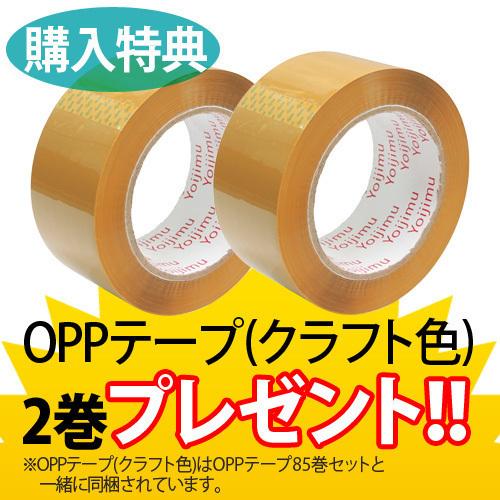 送料無料 OPPテープ(クラフト色) お得な85+2巻セット OPPテープ(クラフト色)(2巻) プレゼント_画像2