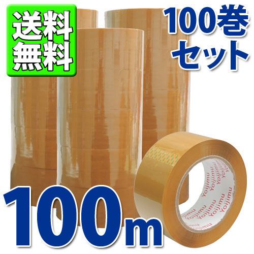 送料無料 OPPテープ(クラフト色)お得な100巻セット_画像1