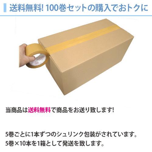 送料無料 OPPテープ(クラフト色)お得な100巻セット_画像3