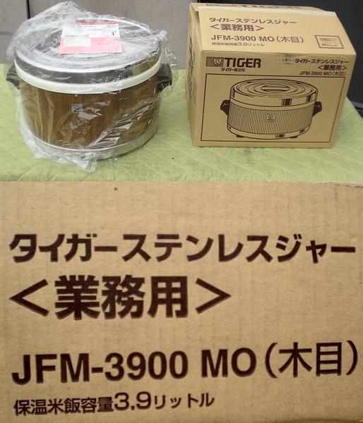 ★新品 電子ジャー タイガー JFM-3900 業務用 ステンレス 保温ジャー 店舗 厨房 ●送料込_画像1