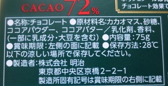 明治 チョコレート効果 カカオ72% 75g  切手可 レターパックで、3個まで発送可_画像4