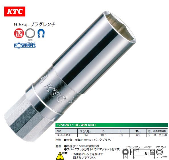 ★KTC★9.5sq. プラグレンチ 【14mm】 B3A-14SP 特価▽_画像1