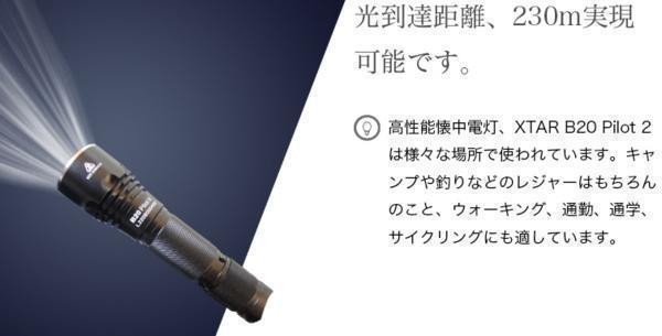 送料無料 フラッシュライト B20 高性能防水懐中電灯_画像4