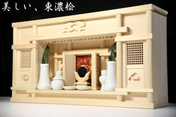 美しい、東濃桧 ■ モダン 箱宮1.5尺 ■ 飾り格子に御簾 ■ 神棚セット_画像1