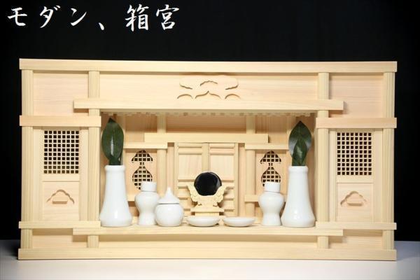 美しい、東濃桧 ■ モダン 箱宮1.5尺 ■ 飾り格子に御簾 ■ 神棚セット_画像2