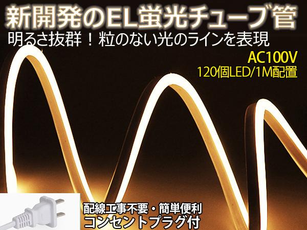 送料無料 次世代ネオンled AC100V ACアダプター付き 960SMD/8M 8mセット EL蛍光チューブ管 電球色 間接照明/棚照明/ledテープライト_画像1