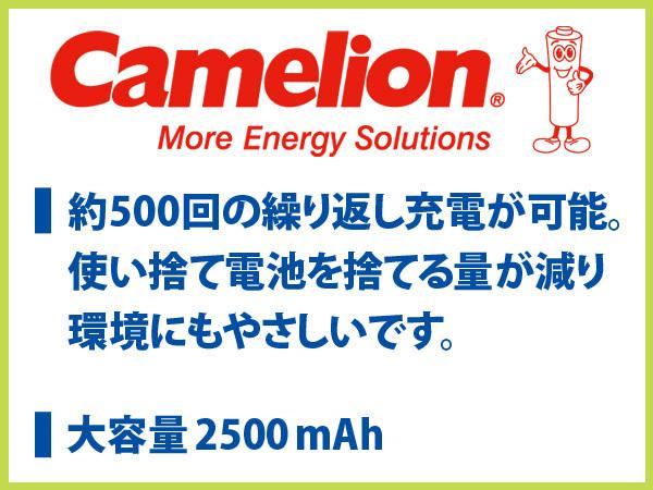 ネコポス 送料無料 ニッケル水素充電池 単3形 NH-AA2500ARBC4 (8本セット)_画像2