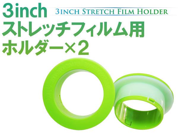 3inchストレッチフィルム用ホルダー(セット) グリーン 手軽に梱包可能!!_画像1