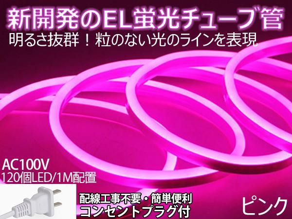 送料無料 次世代ネオンled AC100V ACアダプター付き 1200SMD/10M 10mセット EL蛍光チューブ管 ピンク 間接照明/棚照明/ledテープライト_画像1