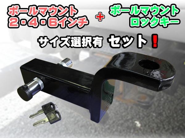 「ボールマウント鍵付きカプラーロックピン セット!3サイズ選択可」の画像1