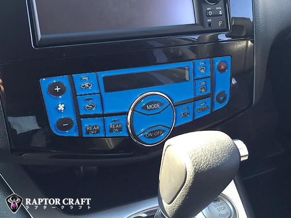 GSA セレナC26 エアコンスイッチ ブルーメッキ02_※画像は取り付け例です。