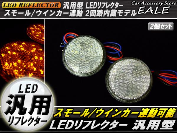 「トレーラーに LED 汎用 リフレクター クリアレンズ アンバー発光 丸型 DC12V Hi/Lo 2段階 F-40」の画像1