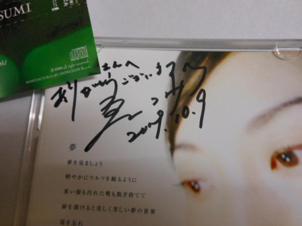 ゑつみ ETSUMI えつみ / Suite Reverie 組曲 夢 直筆サイン入帯CD_画像2