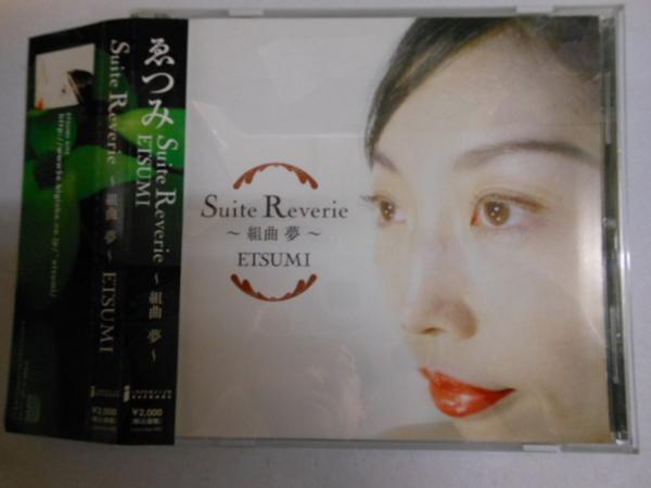 ゑつみ ETSUMI えつみ / Suite Reverie 組曲 夢 直筆サイン入帯CD_画像1