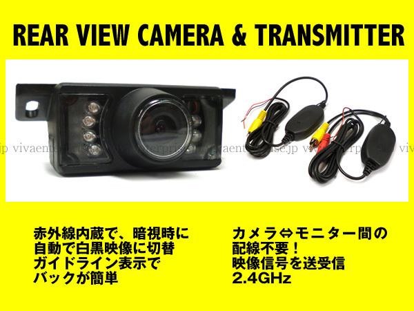 バックカメラ & ワイヤレストランスミッター セット [At] 12V 2.4GHz 暗視 配線不要/23
