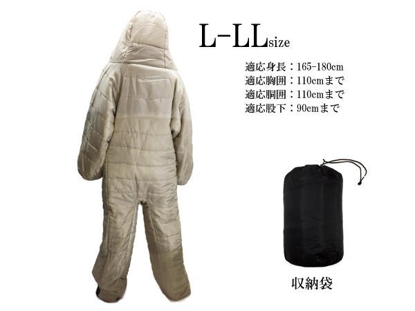 送料無料 人型寝袋 L-LL 動けるシュラフ スリーピングバッグ アイボリー 収納袋入り/21и_画像3