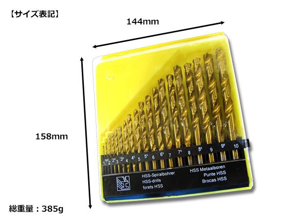 HSS 高速度鋼 チタンコーティング ドリル刃 19pcs 専用ケース付 薄い鉄板・木部・アルミ・プラスチックの穴あけ作業に! 19本セット_画像3